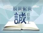 天津宁河安全股票配资 期货配资公司的电话是多少?