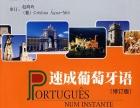 学葡萄牙语 就来瑞德彩虹徐东校区外教VIP双语授课