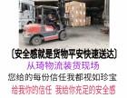 广州至全国各地回头车货物运输/广州货运/物流专线