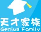 天才家族国际早教加盟