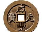 北京古钱币怎么辨别真伪