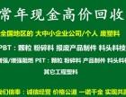 PBT回收 回收PBT 产品制件 料枝料头 粉碎料