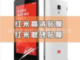 小米 红米1S贴膜 红米1S电信版手机贴膜 保护膜 钻石膜 磨砂