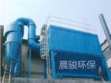 晨骏环保厂家生产加工除尘器单机除尘器布袋除尘器脉冲除尘器