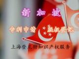 新加坡专利申请的流程 新加坡有哪些专利申请