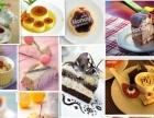 北京开家蛋糕甜品店加盟店要多少钱-甜品加盟店