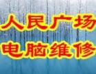 黄浦人民广场电脑上门diy装机硬盘U盘数据恢复维修网络布线