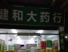 阳山90平米医药保健-药店15万元