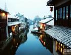 上海去周庄夜游 上海去周庄夜游团 上海到周庄夜游团