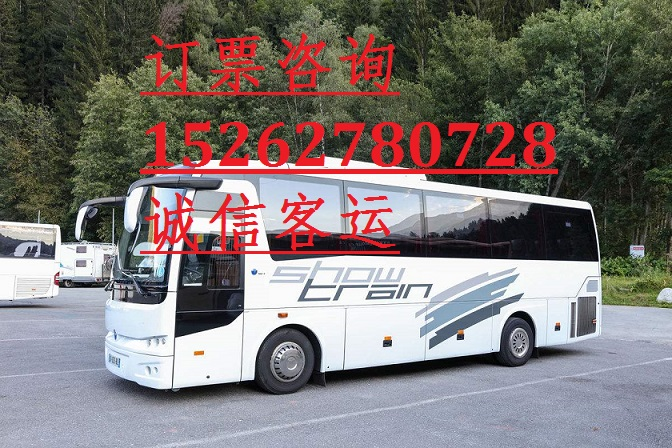 欢迎您乘坐→【南通到安阳豪华大巴车¥15262780728】(准时发车)√