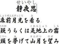 移民日本学好日语找山木