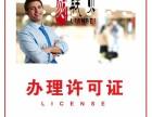 上海注册公司 黄浦申请食品经营许可证 预包装冷冻冷藏