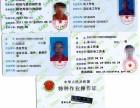2018重庆低压电工证书考试哪里报考需要提交什么资料