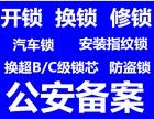 北京通州就近开锁公司附近开锁电话24小时营业随叫随到