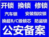 北京通州就近開鎖公司附近開鎖電話24小時營業隨叫隨到