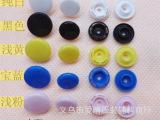 直销塑料四合扣,树脂彩色四合扣,T5 T8塑料塑料扣 文件夹按扣