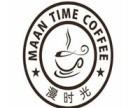 漫时光咖啡怎么加盟?加盟条件是什么?
