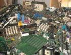 废旧线路板回收 电源回收 废旧电器回收 办公耗材回收价格等