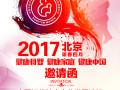 2017中国妇幼健康产业发展论坛将见证那些盛世?
