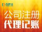 黄石-代理记账-验资审计-就选百世丰