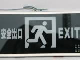 安全出口指示 新国标消防应急灯具 消防安全出口指示牌包验收