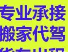 萍乡市内外承接,货车出租,拉货,搬家 可长期合作