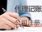 江岸代理记账 财务公司 工商注册 代办营业执照