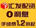 湘潭汇发网商品期货配资200元起配-0利息-低手续费!