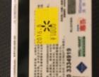 沃尔玛超市购物卡,山姆会员店购物卡