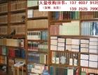 深圳地区大量收购各类旧书二手书籍字画