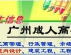 广州成人高考辅导班报名
