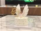 苏州甜村蛋糕加盟多少钱?甜村蛋糕加盟怎么样?
