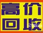 杭州和升二手家电回收公司高价收空调 厨房灶具及各种费旧物品