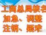 中国企业名称核准网 http//w.mchz.cn/