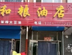 甘南 查哈阳农场 志和粮油店
