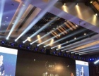 杭州伍方会议:专业承接及全程运作企事业单位的大型年