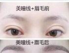 专业的化妆师 纹眉 纹绣 美甲师 培训请找艾上美