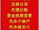 南京市江宁区专业注册公司,代理记账,价格优惠,来就送网站