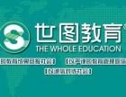 深圳福永世图教育人力资源培训