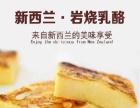 食界玩家岩烧乳酪电话加盟免500送500物料~