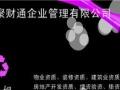 贵州省安顺市物业管理公司三级暂定资质代办哪家机构好