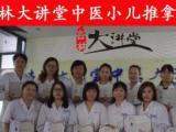 广州中医小儿推拿培训学校资质专业