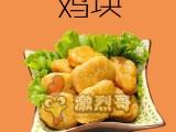 禾丰黑椒鸡块上校鸡块鸡排店畅销小吃批发