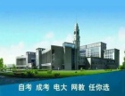 网教:中国石油大学等,更有特色专业,学信网可查