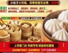柳州包子加盟 投资成本低,收益大,纯利润60%