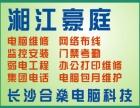 长沙湘江豪庭家庭投影机安装,办公设备安装维修,门禁考勤机安装