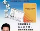 诚招金德郓城优秀县域总代理