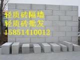 太仓轻质砖厂家直销价格太仓轻质砖隔墙 包工包料价格