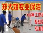 郑大姐专业保洁 专业团队家庭保洁打扫卫生