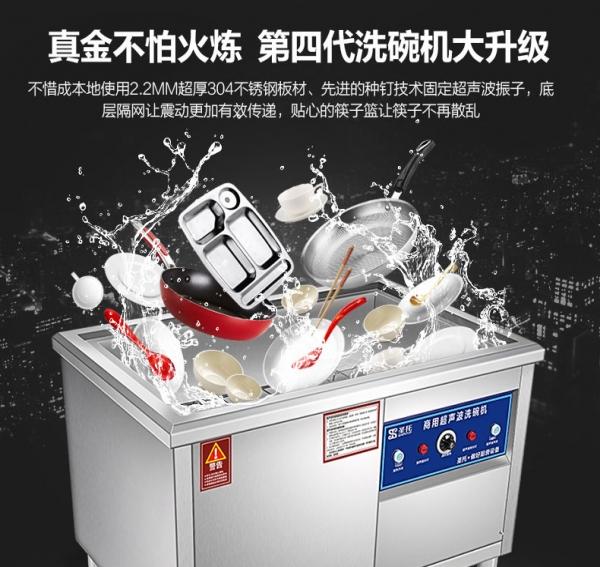 圣托超声波洗碗机全新出售